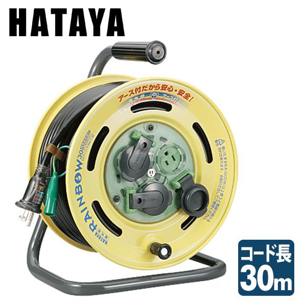 屋外用レインボーリール100V型 コードリール BE-30K ハタヤ(HATAYA) 【送料無料】