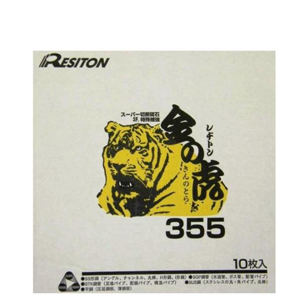 切断砥石 金の虎 355×2.6×25.4(10枚入) レヂトン 【送料無料】
