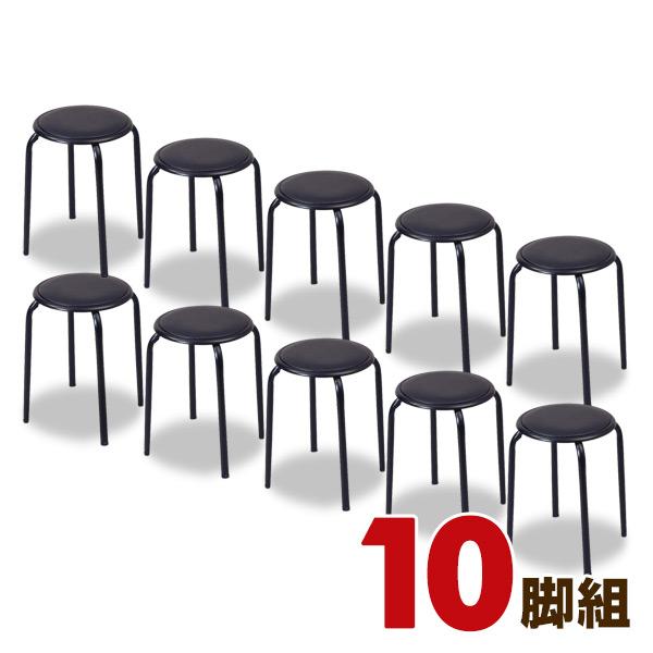 スタッキングスツール 10脚セット YZX-01(BK)*10 ブラック パイプチェア パイプ椅子 丸イス 積み重ねチェア 積重ね 山善 YAMAZEN【送料無料】
