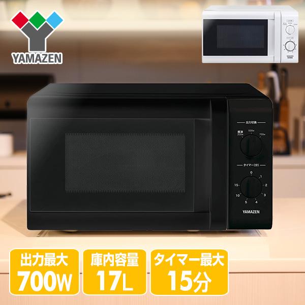 電子レンジ 17L ターンテーブル 700W (50Hz/東日本・60Hz/西日本) 単機能レンジ 単機能電子レンジ 一人暮らし あたため 温め 弁当 解凍 冷凍食品 山善 YAMAZEN