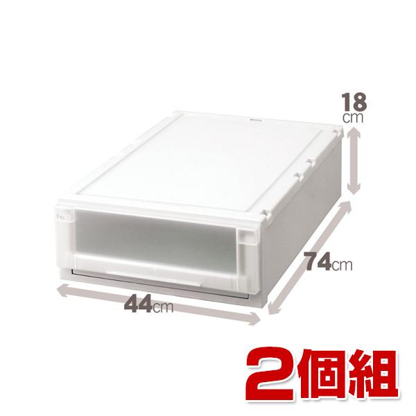 フィッツユニットケースL 4418/2個組 カプチーノ 衣装ケース 収納ボックス 押入れ フィッツ フィッツユニット 天馬(TENMA) 【送料無料】