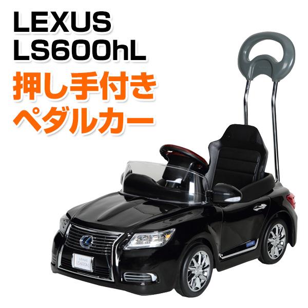 乗用玩具 新型 レクサス (LEXUS) LS600hL 押し手付きペダルカー(対象年齢1.5-4歳) NLK-H 乗物玩具 乗り物 ペダル式 ペダル式乗用 自動車 くるま 車 レプリカ クリスマス ミズタニ(A-KIDS) 【送料無料】