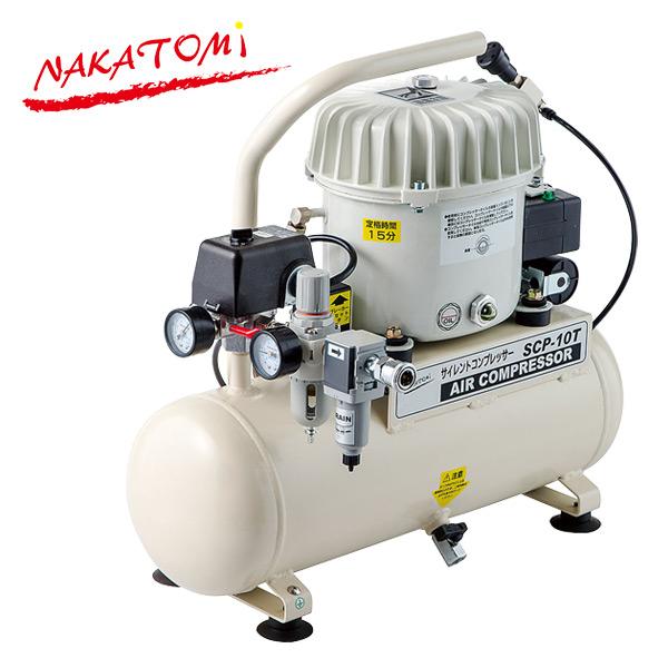 ナカトミ(NAKATOMI) サイレントコンプレッサー 10L SCP-10T コンプレッサー コンプレッサ エアー工具 エアーツール 静音 エアーコンプレッサー 【送料無料】