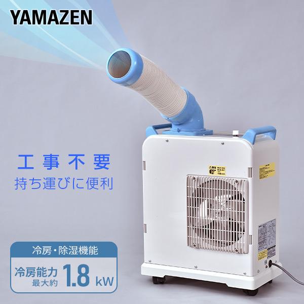 ミニスポットエアコン(単相100V)キャスター付き YMS-183 小型 スポットクーラー 冷風機 業務用 エアコン 床置型 SAC-1800同等機種 山善 YAMAZEN【送料無料】