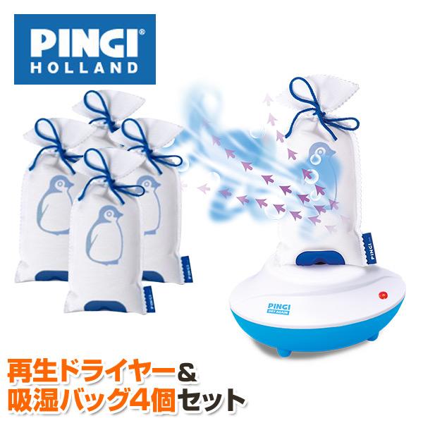 ドライアゲイン 再生ドライヤー&吸湿バッグ4個セット(再生ドライヤー、吸湿バッグ4個) 除湿器 除湿機 湿度 吸湿 消臭 Pingi(ピンギー) 【送料無料】