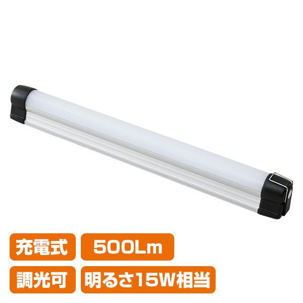 f7c101e09854 【GWも出荷中】モブリロ(MOBRILLO) LEDバーライト USB 充電式 32cm 500Lm 調光可能 SML-R500 LED多目的灯  LEDライト マグネット付き 15W相当