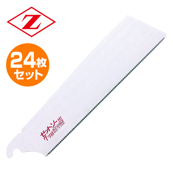 ゼットソー 7寸目 替刃 24枚セット 15019*24 ゼット販売 【送料無料】