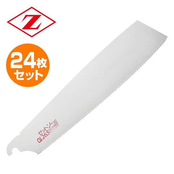 ゼットソーα 265 替刃 24枚セット 15063*24 ゼット販売 【送料無料】
