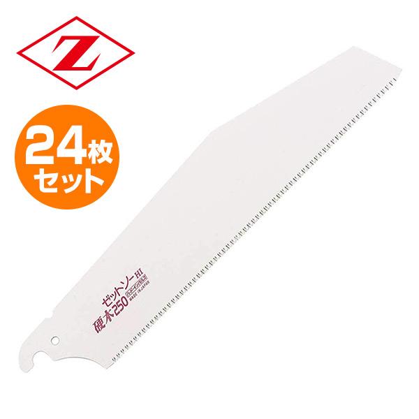 ゼットソー 硬木250 替刃 24枚セット 15204*24 ゼット販売 【送料無料】
