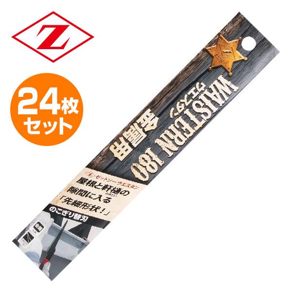 ゼットソー ウエスタン180 金属用 替刃 24枚セット 15213*24 ゼット販売 【送料無料】