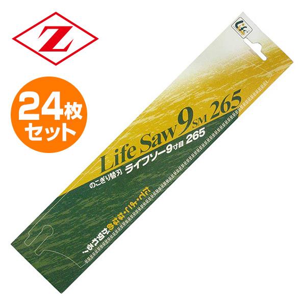 ライフソー 9寸目 替刃 24枚セット 30003*24 ゼット販売 【送料無料】