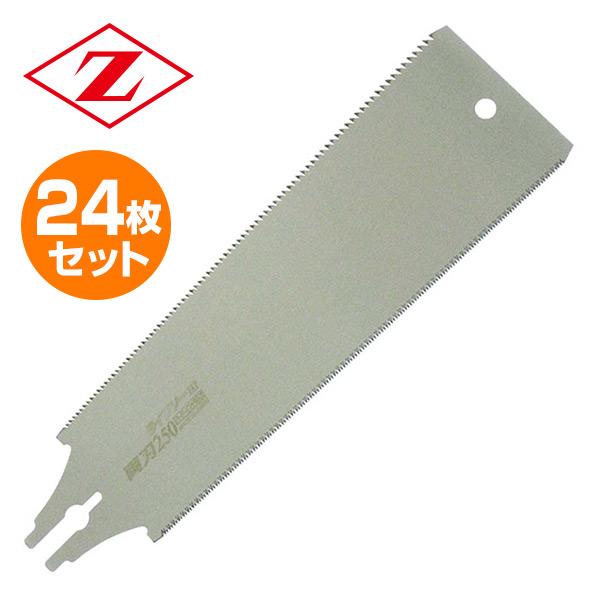 ライフソー 両刃250 替刃 24枚セット 30210*24 ゼット販売 【送料無料】