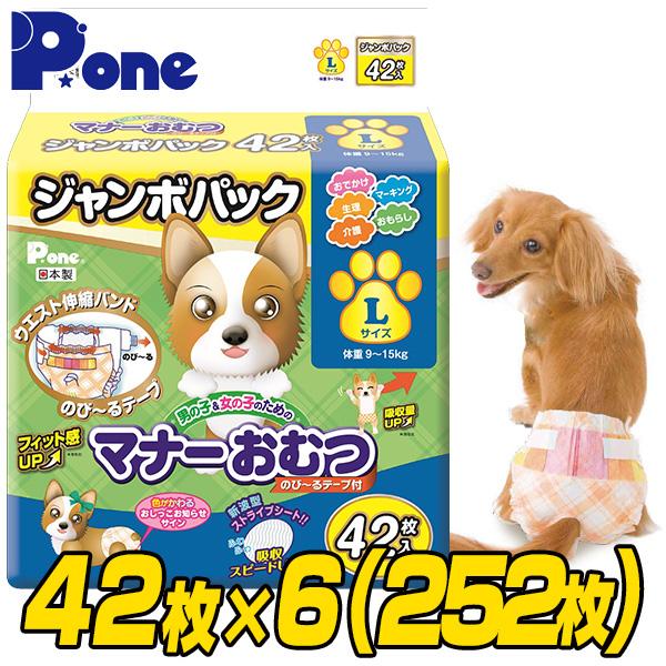 第一衛材 P.one(ピーワン)マナーおむつのび~るテープ付きジャンボパックLサイズ(42枚×6個セット) 犬用 紙おむつ おむつ オムツ ペット用 猫 ネコ ねこ マナーパンツ 【送料無料】