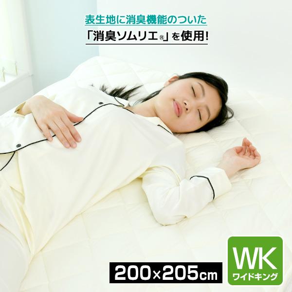 消臭ソムリエ ベッドパッド ワイドキング NSSSBP-7 アイボリー ベッドパット 敷きパット 消臭パット パッド 国産 シーツ カバー 無地 ワイドキング 綿100% 日本製トクナガ 【送料無料】