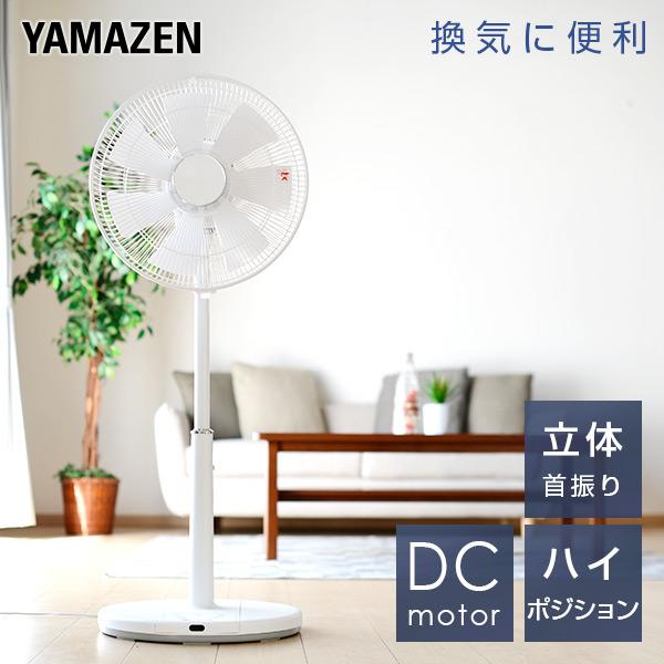 山善(YAMAZEN) 30cmDCハイリビング扇風機 フルリモコン式 YHRX-CKD35 ホワイト 扇風機 DC扇風機 DC扇 リビングファン サーキュレーター おしゃれ 【送料無料】