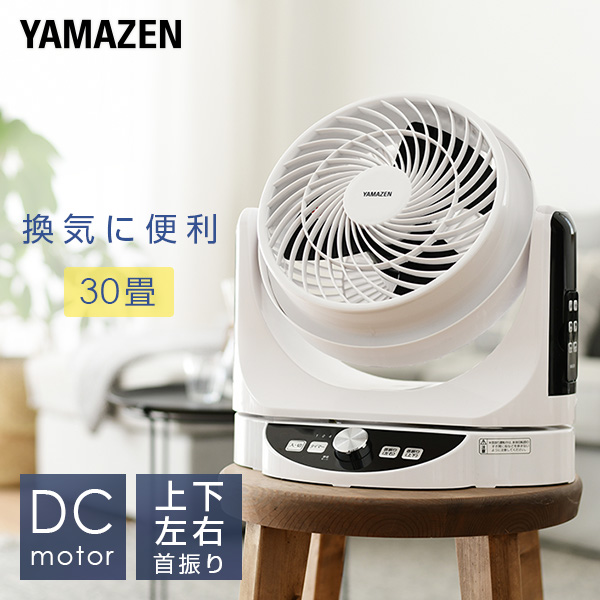 上下左右首ふり 30畳まで DCモーター 品質検査済 最小消費電力4W 風量8段階 サーキュレーターリモコン 送料無料 サーキュレーター 扇風機 23cm 静音 リモコン付き 山善 WB 送風 お気に入り YAR-AD235 おしゃれ 熱中症対策 YAMAZEN DCサーキュレーター 空気循環機 換気 フロアファン 上下左右自動首振り