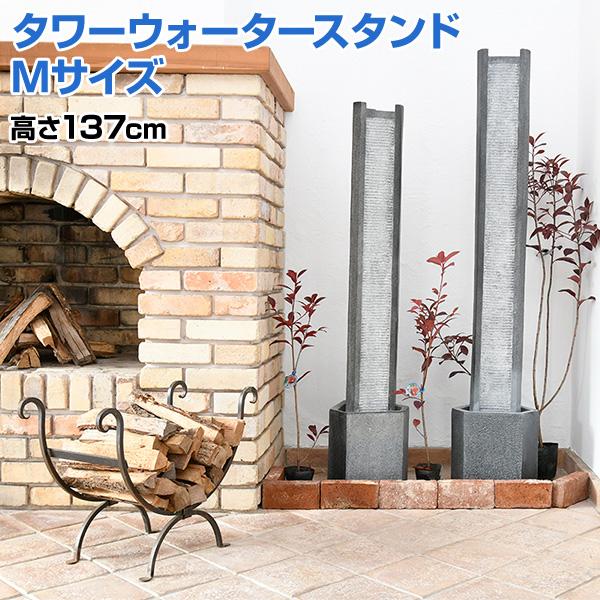 タワーウォータースタンド Mサイズ 噴水 ファウンテン インテリア噴水 デザイン噴水 LEDライト 日本庭園 和風噴水 ゼンスイ 【送料無料】