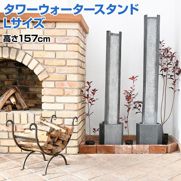 タワーウォータースタンド Lサイズ 噴水 ファウンテン インテリア噴水 デザイン噴水 LEDライト 日本庭園 和風噴水 ゼンスイ 【送料無料】