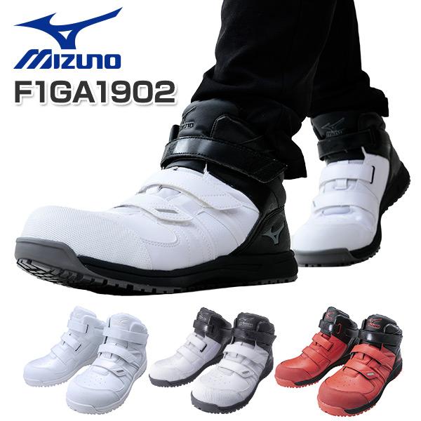 安全靴 オールマイティ ミッドカットタイプ ALMIGHTY SF21M F1GA1902 プロテクティブスニーカー セーフティーシューズ ベルトタイプ ベルトタイプ ミズノ(MIZUNO) 【送料無料】