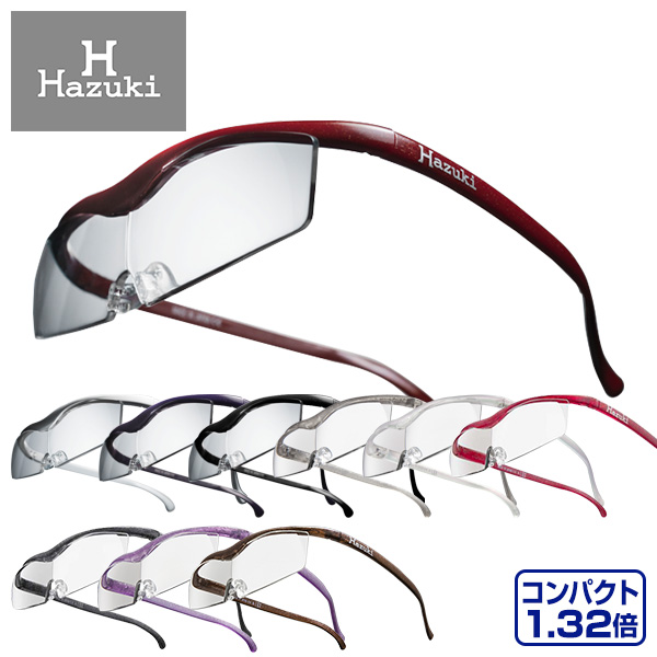ハズキ(Hazuki) ハズキルーペ 正規品 コンパクト 【レンズ10年保証】拡大率1.32倍 拡大鏡 虫眼鏡 ルーペ メガネ式 老眼鏡 CM 正規品 ハズキコンパクト 父の日 母の日 老眼 【送料無料】