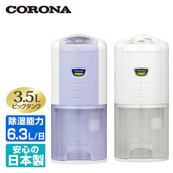 除湿乾燥機 (木造7畳・鉄筋14畳まで) CD-P63A 除湿乾燥機 除湿機 除湿器 部屋干し おしゃれ 室内干し コロナ(CORONA) 【送料無料】