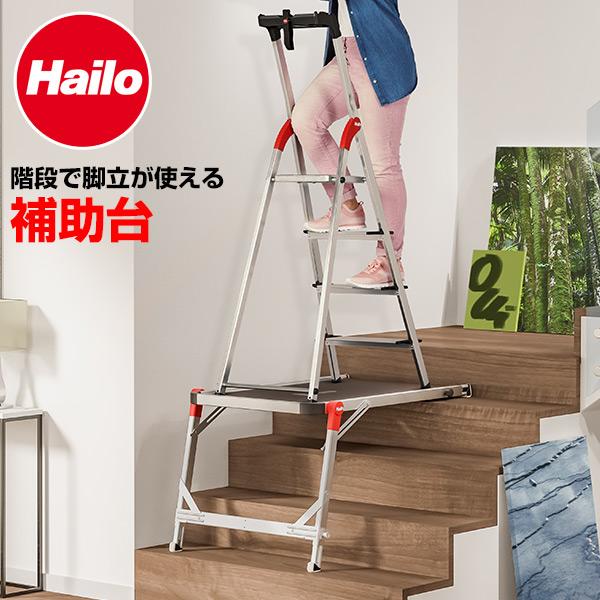 梯子 脚立 補助台 TP1 9940-001 Hailo(ハイロ) 【送料無料】