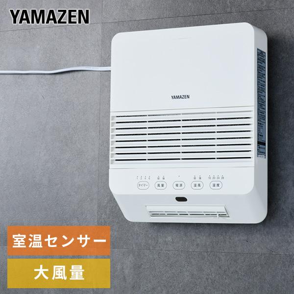 ヒーター セラミックヒーター 大風量セラミックヒーター 壁掛け 温度センサー DFX-RK12 ホワイト セラミックファンヒーター ファンヒーター 温風 大風量 壁掛け 山善(YAMAZEN) 【送料無料】