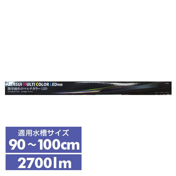 水槽用 照明 ライト マルチカラーLED 900 (2700lm/36W) 水槽用照明 LEDライト 鑑賞魚 熱帯魚 アクアリウム アクセサリー? ゼンスイ 【送料無料】