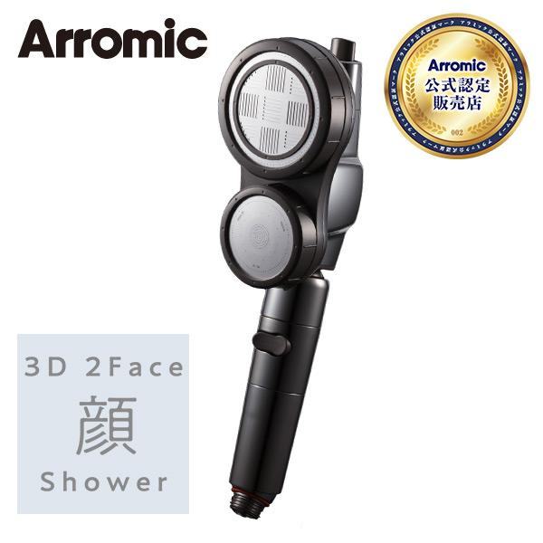 3D 2Face 顔シャワー シャワーヘッド 3D-C1A シャワーヘッド 節水 手元ストップ 水量切替 角度調節 Arromic (アラミック) 【送料無料】