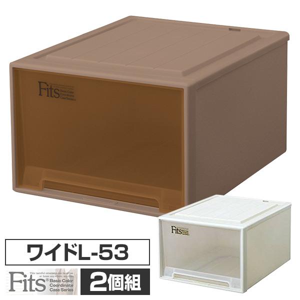 天馬(TENMA) 2個組 フィッツ ケース ワイドL-53 幅44 奥行53 高さ30クローゼット 収納ボックス 日本製 同色2個セット クローゼット 収納 引き出し 収納ケース 収納ボックス チェスト 衣類 プラスチック おしゃれ 【送料無料】