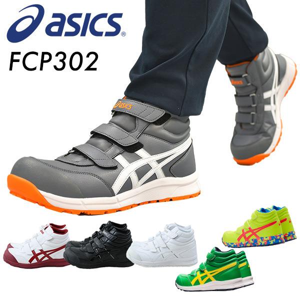 足首をサポートするハイカットタイプ 着脱しやすいベルト式 耐油性ラバー 送料無料 アシックス 開店記念セール 安全靴 ハイカット FCP302 アウトレット 安全シューズ ベルト マジックテープ ワーキングシューズ 作業靴 ASICS セーフティシューズ