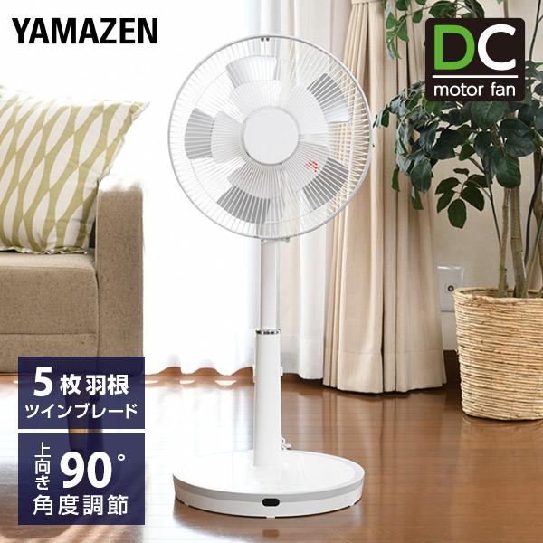 扇風機 DCモーター 30cm リビング扇風機 フルリモコン式 静音YLCX-HD30 リビング扇 DC扇風機 DC扇 リビングファン サーキュレーター おしゃれ 換気山善 YAMAZEN 【送料無料】
