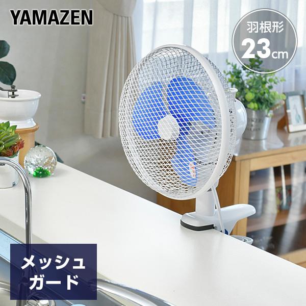 扇風機 超激安特価 クリップファン クリップ扇風機 首振り 送料無料 23cm 風量2段階 YCS-D237 W ホワイト デスク 高級 YAMAZEN ミニ扇風機 オフィス 卓上扇風機 デスクファン 卓上 おしゃれ 換気 熱中症対策山善