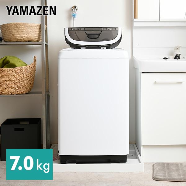 全自動洗濯機 7.0kg 洗濯機 YWMA-70(W) 7kg 洗濯 脱水 ステンレス槽 槽洗浄 槽乾燥 予約タイマー シンプル 一人暮らし ひとり暮らし 単身 二人暮らし 2人暮らし 新生活 【2020年新商品】 山善 YAMAZEN  【送料無料】