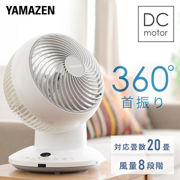 サーキュレーター 扇風機 20cm DCモーター 360度首振り 360° 静音YAR-CD20(W) DCサーキュレーター エアーサーキュレーター リビングファン リビング扇 DC おしゃれ 換気山善 YAMAZEN 【送料無料】