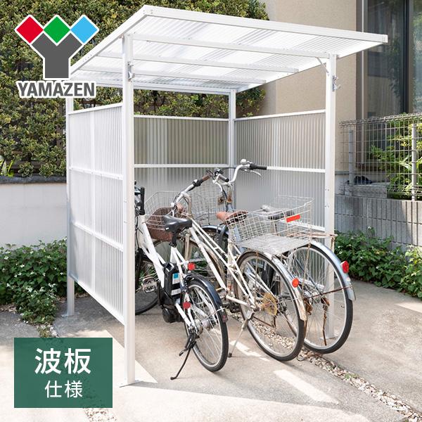 サイクルポート 3台用 波板仕様 LCP-3W サイクルスペース サイクルハウス サイクルガレージ 自転車 バイク 山善 YAMAZEN 【送料無料】