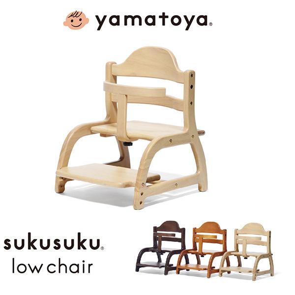 すくすくローチェア 正規品 ベビー 赤ちゃん チェア ベビーチェア イス 椅子 いす 木製 おしゃれ ローチェア すくすくチェア 大和屋(yamatoya) 【送料無料】