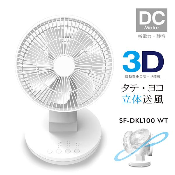 3D首振り卓上扇風機 サーキュレーターとして使用可能 輸入 送料無料 価格 交渉 送料無料 扇風機 3Dデスクファン サーキュレーター ミニ扇風機 パーソナル ファン SF-DKL100 TOPLAND 換気 ホワイト DCモーター WT デスクファン 立体首振り DC扇風機 熱中症対策トップランド 卓上扇風機