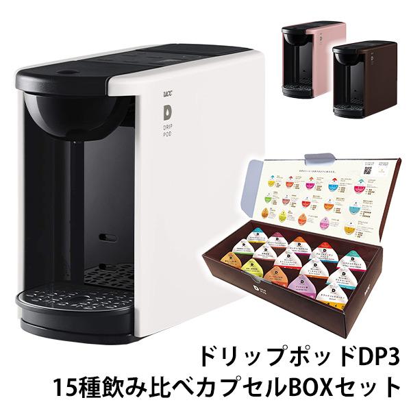14種のお試しカプセルボックス付き コーヒーマシンDRIP POD DP3 送料無料 爆安 カプセル式コーヒーメーカー ドリップポッド DRIP 14種カプセルお試しボックス付き ドリップマシン 0917P カプセルコーヒー コーヒーマシン おしゃれ UCC レギュラーコーヒー コーヒーマシーン コーヒーメーカー 時短 上島珈琲 新作販売