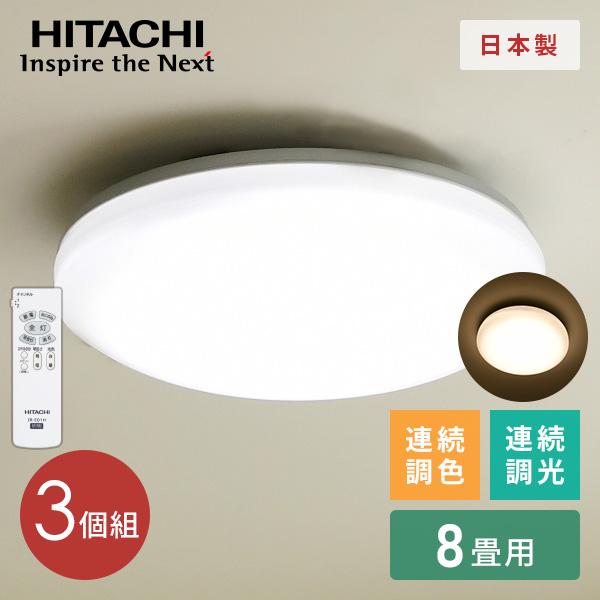 8畳用 調光・調色機能付きの日本製LEDシーリングライト 3個セット 送料無料  お得な3個セット シーリングライト LEDシーリングライト 8畳用 LEC-AH084R*3 日立 HITACHI シーリング LEDシーリング リモコン付 照明器具 照明 天井照明 8畳用 調光 調色 日本製 国産 日立 HITACHI 【送料無料】
