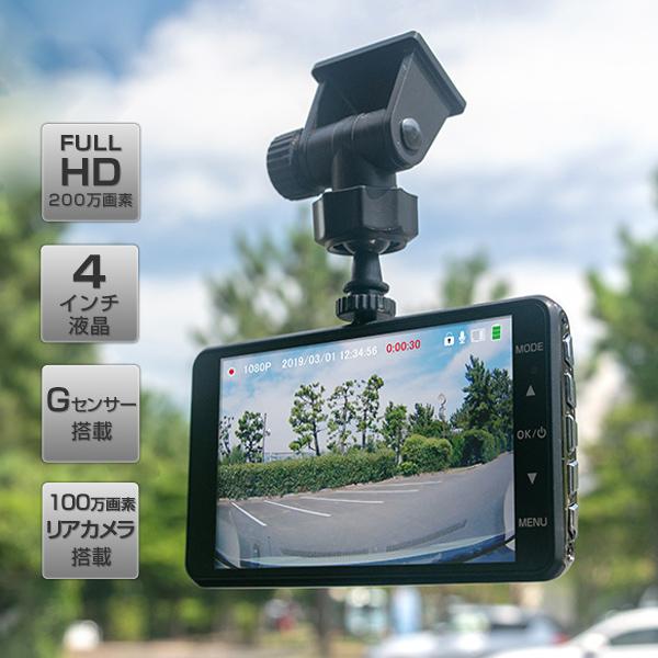 ドライブレコーダー 前後2カメラ SDカード付き フルHD 常時/衝撃録画 Gセンサー搭載 WDR 4.0インチ液晶 NDR-RC175 100万画素 常時録画 12V/24V車対応 Gセンサー搭載 DIARECO(ディアレコ) 【送料無料】