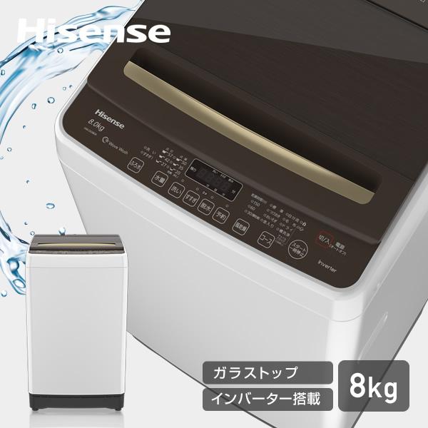全自動洗濯機 洗濯機 8.0kg HW-DG80A 洗濯機 8kg 洗濯 脱水 ステンレス槽 槽洗浄 槽乾燥 予約タイマー 一人暮らし 新生活 引越し 洗濯物 インバーター搭載 スリム ハイセンスジャパン Hisense 【送料無料】