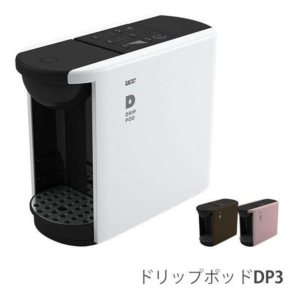 ドリップポッド DP3(P)/DP3(W)/DP3(T) コーヒーマシン コーヒーマシーン カプセルコーヒー コーヒーシステム 紅茶 緑茶 コーヒーメーカー ドリップコーヒー UCC(上島珈琲) 【送料無料】 0423P