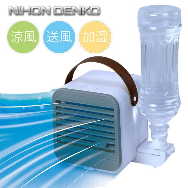 卓上でもひんやりとした涼風を!ペットボトル給水タイプのミニ冷風扇 送料無料  卓上冷風扇 扇風機 ペットボトル式冷風扇 ND-RS2000B 冷風扇 冷風機 加湿器 デスクファン 卓上 ミニ 小型 パーソナル おしゃれ 換気 日本電興 【送料無料】