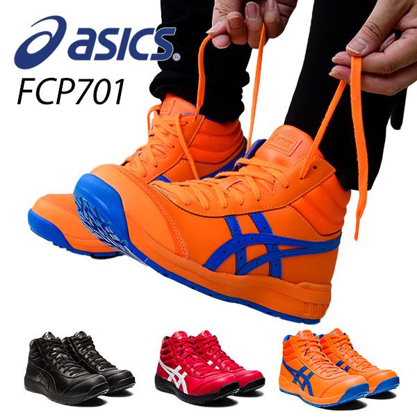 アシックス 安全靴 新作 ハイカット FCP701 (1273A018) 作業靴 ワーキングシューズ 安全シューズ セーフティシューズ アシックス(ASICS) 【送料無料】