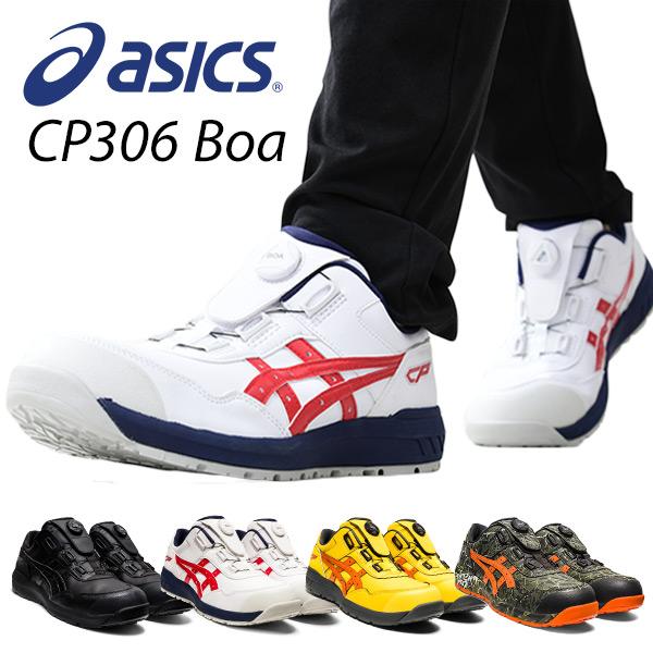 アシックス 安全靴 boa 新作 FCP306 Boa (1273A029) 作業靴 ワーキングシューズ 安全シューズ セーフティシューズ アシックス(ASICS) 【送料無料】