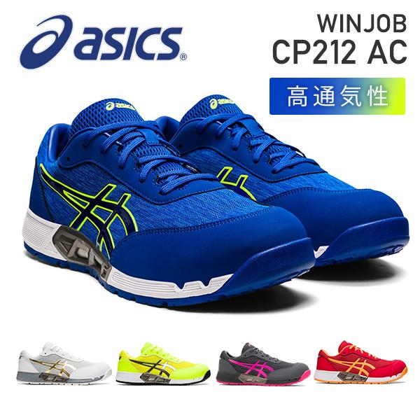 ダブルラッセルメッシュとエアサイクルシステムによる優れた通気性を実現 送料無料  アシックス 安全靴 新作 ウィンジョブ CP212 AC FCP212 AC (1271A045) 作業靴 ワーキングシューズ 安全シューズ セーフティシューズ アシックス ASICS 【送料無料】