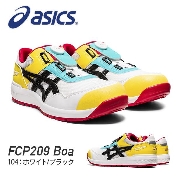 数量限定カラー Boaシステム採用により 究極のフィット性と容易な着脱を実現 送料無料 アシックス 安全靴 boa ローカット 限定色 FCP209 ASICS 104 作業靴 1271A029 ワーキングシューズ ホワイト×ブラック セーフティシューズ 安全シューズ Boa 日本製 美品