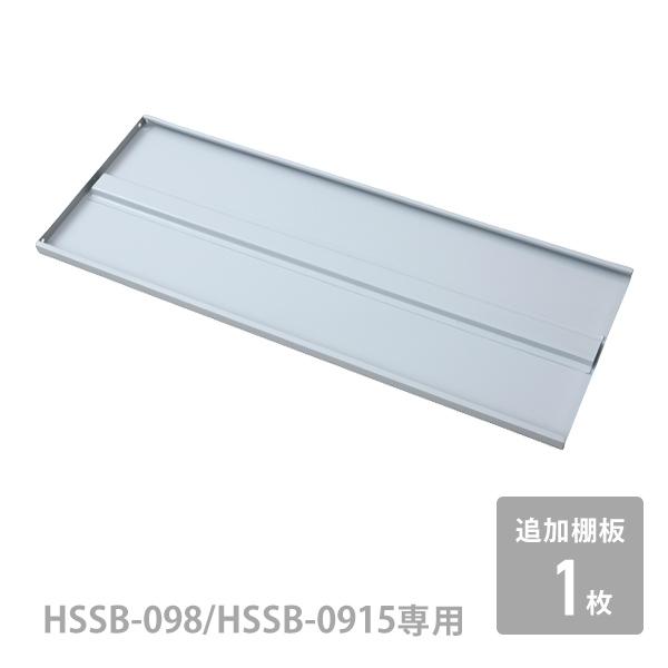 HSSB-098 HSSB-0915専用 追加棚板 1枚 物置き用 お得セット 送料無料 HSSB-0915 ガーデンマスター YAMAZEN ノーマルカラー 山善 蔵