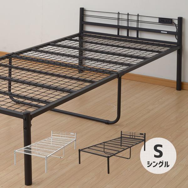 豪華な ベッド下高さ35.5cm コンセントラック付き 送料無料 コンセント付き ベッドフレーム シングル ベッド ベット べっと シンプル 山善 低価格化 スリム おしゃれ べっど パイプベット YAMAZEN